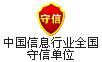 中国信息行业全国守信单位
