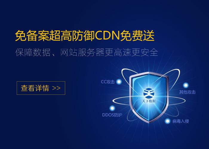 聚焦天下数据 |官方新网站震撼上线,优惠升级!免费送高仿CDN